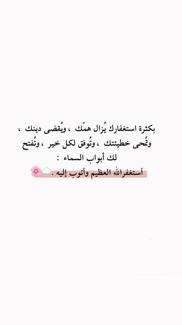 أستغفر الله العظيم الذي لا إله إلا هو الحي القيوم و أتوب إليه Islamic Inspirational Quotes Islamic Phrases Quran Quotes