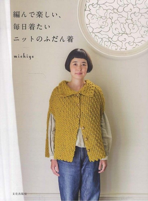giftjap.info - Интернет-магазин | Japanese book and magazine handicrafts - Fun knitting knit I want to wear every day
