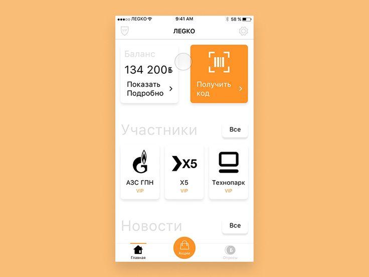 Loyalty App Concept 3 by Ruslan