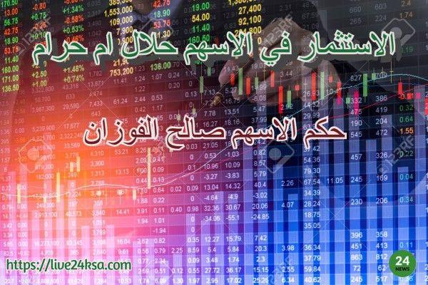 الاستثمار في الاسهم حلال ام حرام وما هو حكم الاسهم صالح الفوزان Neon Signs Neon