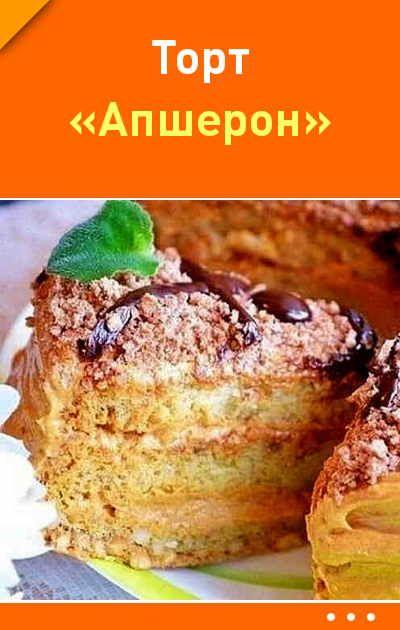 Торт Апшерон #рецепты рецепт #праздник