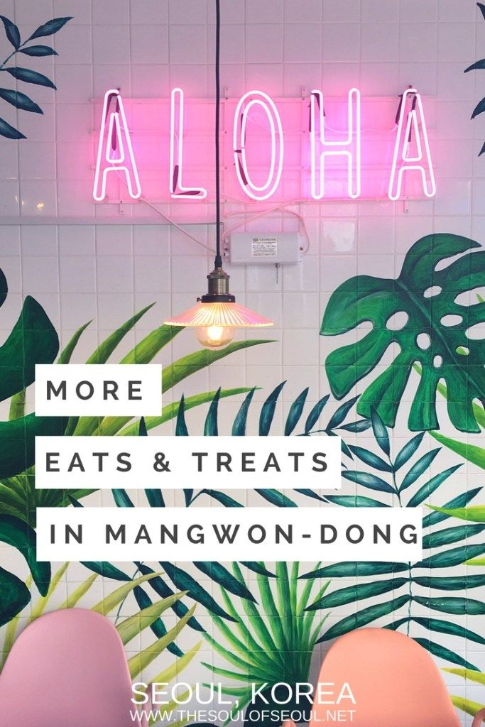 MORE Eats & Treats in Mangwon-dong, Seoul, Korea: Mangwon-dong is one of the newest hot spots in Seoul to hang out and eat it up. From quirky cafes with vending machine doors to delicious French inspired diners, the neighborhood is a fun place to explore in Seoul, Korea.