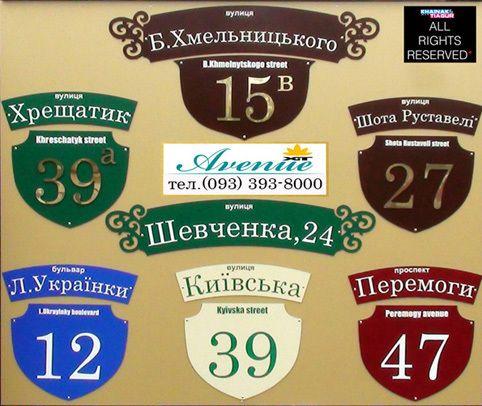 Адресные таблички Киев, табличка на дом Киев, домовой знак Киев - адресная табличка, табличка на дом, домовой знак, табличка с номером дома, коттедж, таунхаус, дом, изготовление таблички на дом,  адресный знак1.jpg