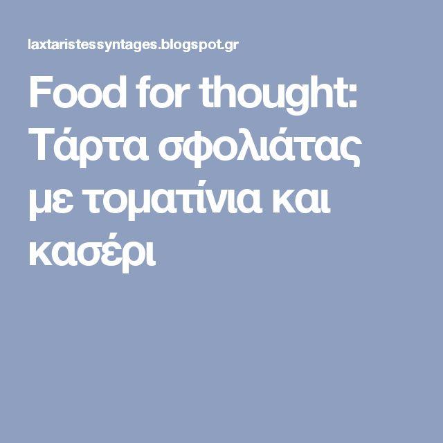 Food for thought: Τάρτα σφολιάτας με τοματίνια και κασέρι