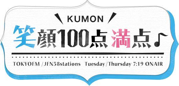 KUMON 笑顔100点満点♪ - TOKYO FM 80.0MHz - 古賀涼子
