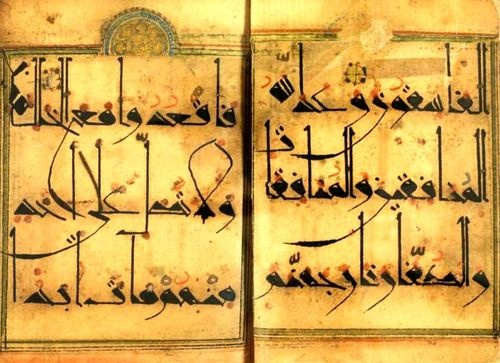 Holy Qur'an Eastern Qarnat Kufic 11th century