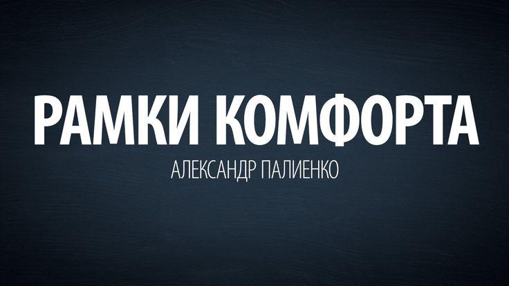 Рамки комфорта. Александр Палиенко.