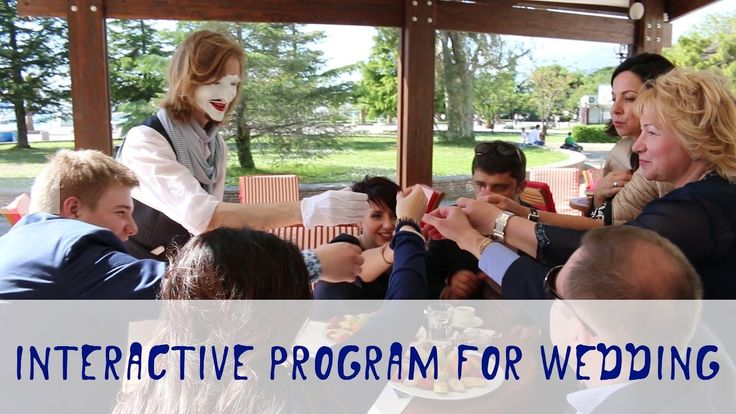 Interactive program for wedding by mime Trempel https://www.youtube.com/watch?v=VVRHnzOQa8Y #mimetrempel #mimiklab #weddingmime #weddingmontenegro #мимтремпель #мимиклэб #свадебныймим #свадьбавчерногории