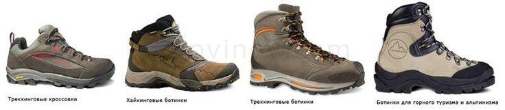 Обувь для трекинга по горам