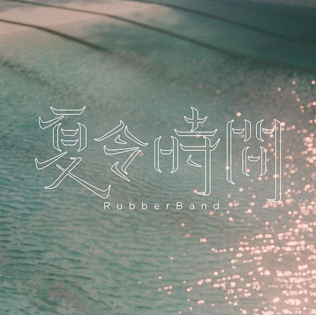 夏天 #字體 #typologue #字體設計 #廣東歌 #hongkong #中文字體 #cantonpop #type #chinesetypography #graphicdesign #間字 #字述 #美術字體 #typography #香港 #繁體字 #平面設計 #chinese #夏令時間 #summertime #設計 #design #summer