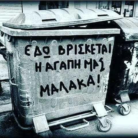 #love #greek_quotes #quotes #edita