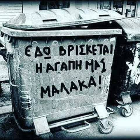 #love #greek_quotes #quotes #edita