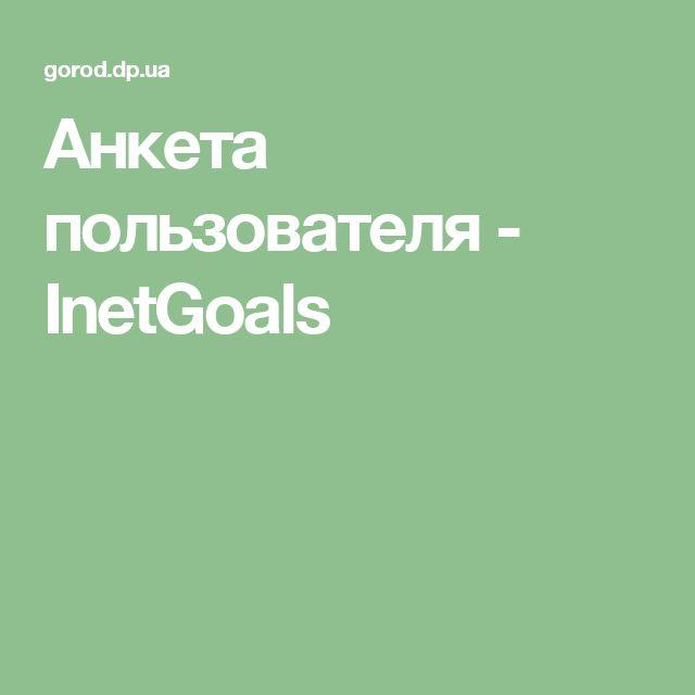 Анкета пользователя - InetGoals