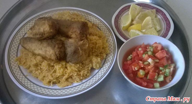 Капси с рыбой (рыбный плов) по-иордански.