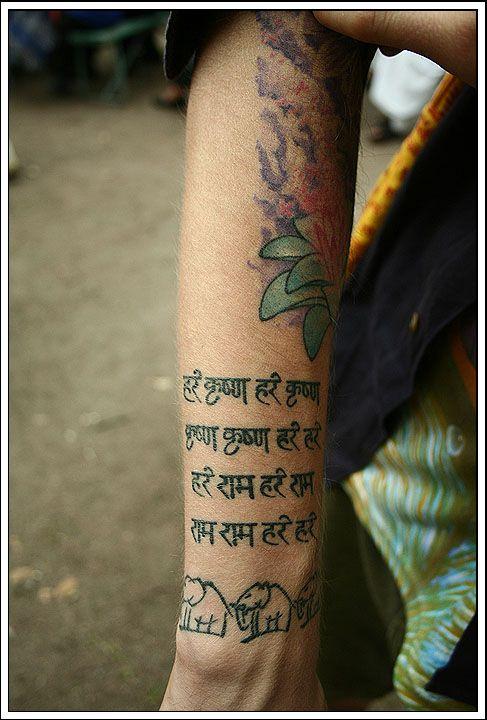 Харе Кришна Махамантра на санскрите