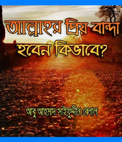 Bd Islamic Book