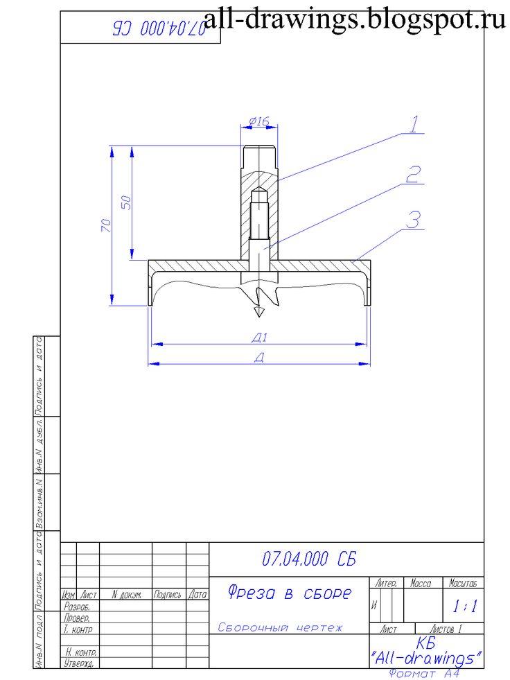 Машиностроительные чертежи: Чертеж фрезы для резки пластмасс