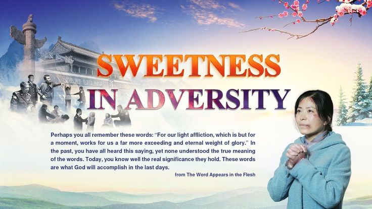 "The Overcomers' Testimonies | ""Sweetness in Adversity"" (Official Trailer..."