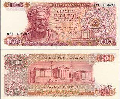 1967 – 100 δραχμές