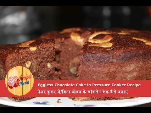 Homemade Eggless Cake Recipes Without Oven In Hindi