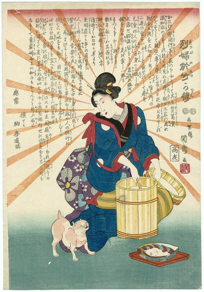 "yajifun:  The Life of the Exemplary Woman Otake / Shochoro Kansai (Utagawa Kunimaro?) 列婦於竹か傳 松蝶楼関斎(歌川国麿?) 1847~1852年頃 ""おたけハ佐久間何某か家の下女にして其生質篤..."