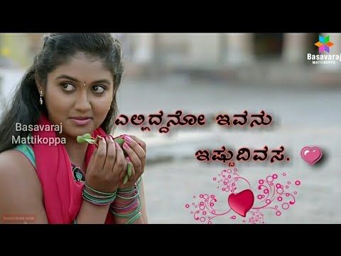 Kannada what's app status song(quite love song) - YouTube