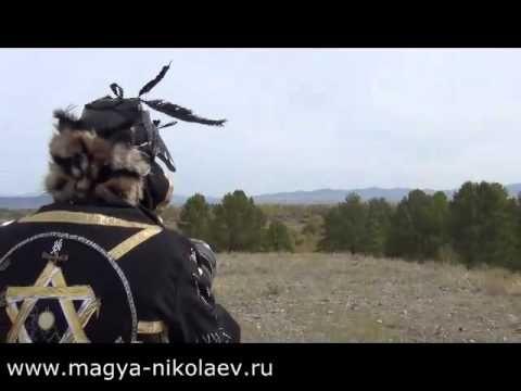 Курган силы - Тыва. Место шаманских обрядов. Камлание - приворот.