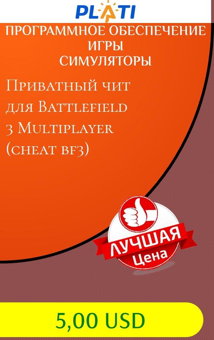 Приватный чит для Battlefield 3 Multiplayer (cheat bf3) Программное обеспечение Игры Симуляторы