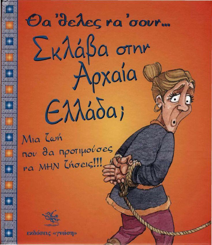 035-Θα θελες να σουν σκλάβα στην Αρχαία Ελλάδα;_Fiona_McDonald_  No Description