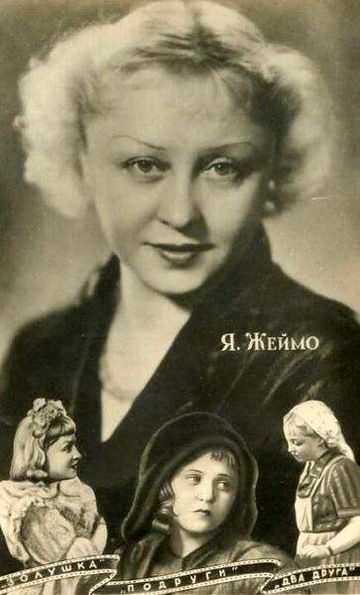 Янина Жеймо