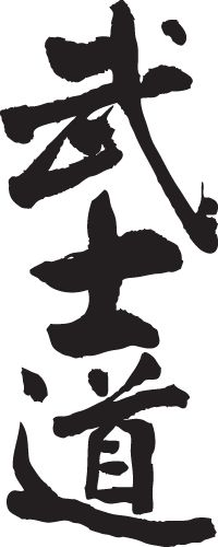 "Japanese Calligraphy ""Bushi-do"". The samurai cult―the path of the samurai―Japanese chivalry"