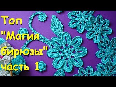 "Ирландское кружево. Цветочек с столбиками ""клоунз"" крючком - Floret crochet in Irish lace - YouTube"