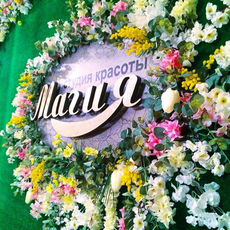 Весеннее настроение, весенний декор салона красоты, декор салона к 8 марта, фото-зона на 8 марта, весенняя фото-зона