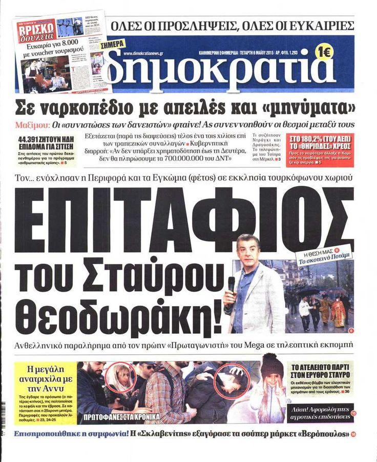 Dimokratia