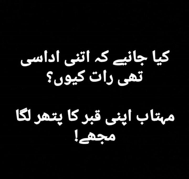 Alishna khan | Urdu   | Urdu quotes, Urdu thoughts, Urdu poetry