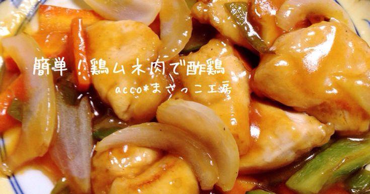 簡単!鶏ムネ肉で酢鶏 by masakko