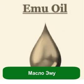 Масло Эму – масло из страусиного жира. Применение и свойства масла Эму в косметике: увлажняющее, питательное, антисептическое противовоспалительное, смягчающее