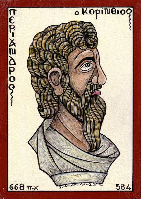 ΠΕΡΙΑΝΔΡΟΣ ο Κορίνθιος..Periander....ήταν τύραννος της Κορίνθου που διαδέχθηκε τον πατέρα του Κύψελο που είχε ανατρέψει την δωρική αριστοκρατία. .....