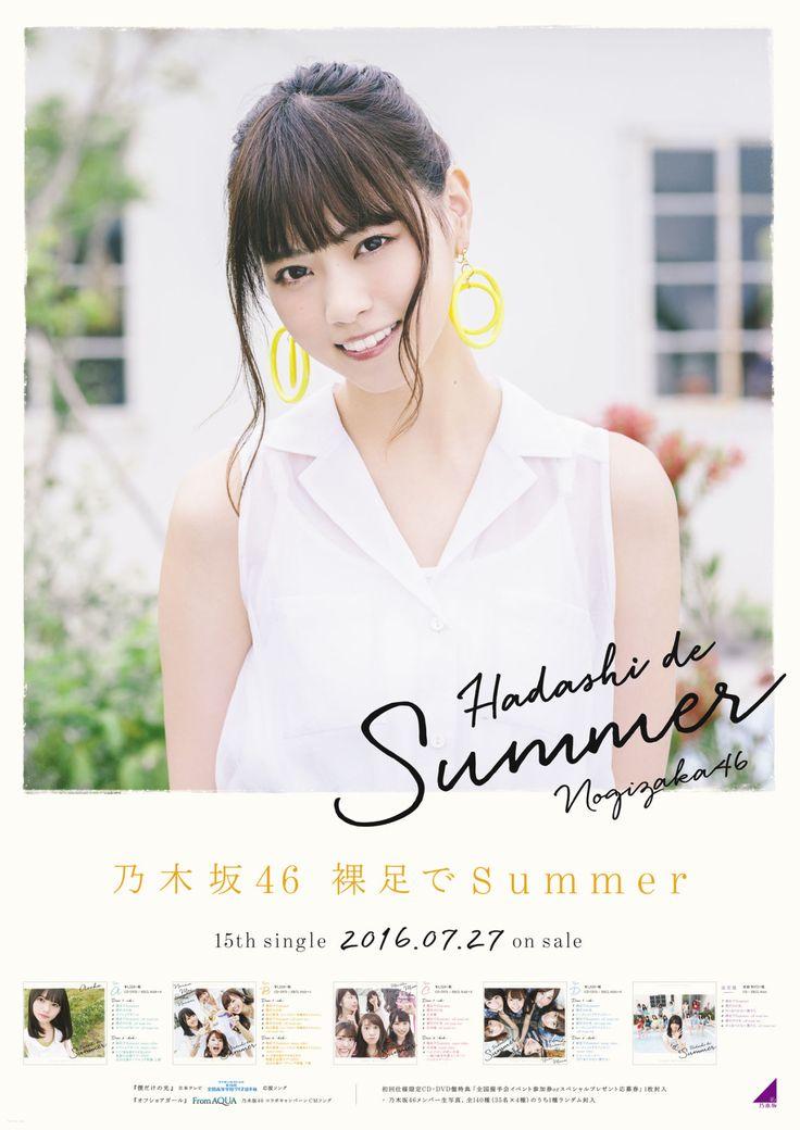 lovely46: 乃木坂46 15thシングル「裸足でSummer」...   日々是遊楽也