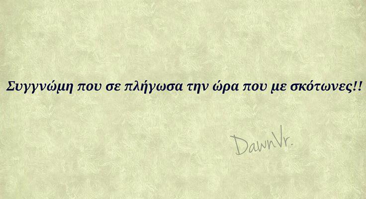 #συγγνώμη #oikonomopoulos