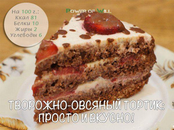Здоровое питание | Power of will | ВКонтакте