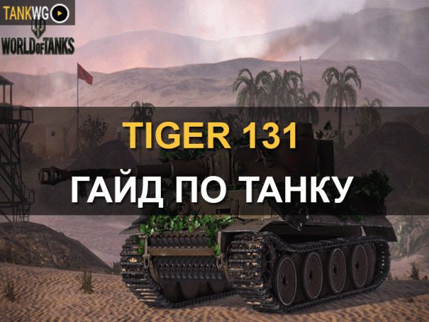 Гайд по тяжелому танку Tiger 131 https://tankwg.ru/gayd-po-tyazhelomu-tanku-tiger-131/   Сейчас в World of Tanks проходит марафон на немецкий премиум танк шестого уровня Tiger 131. Машина обладает эксклюзивным камуфляжем, а в остальном является полноценной копией японского премиум танка Heavy Tank No. VI. Tiger 131 является единственным Pz. Khfw. VI Tiger, который сохранил свои ходовые качества. Танк был захвачен британцами в Тунисе в 1943 году. […]