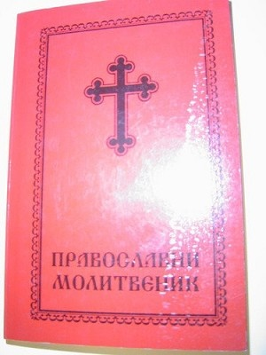 Serbian Orthodox Divine Liturgy Prayers Catechism