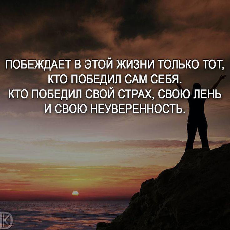 #мотивация #цитата #мысли #счастье #смысл #мотивациякаждыйдень #любовь #жизнь #правдажизнионатакая #успех #мысливслух #совет #deng1vkarmane