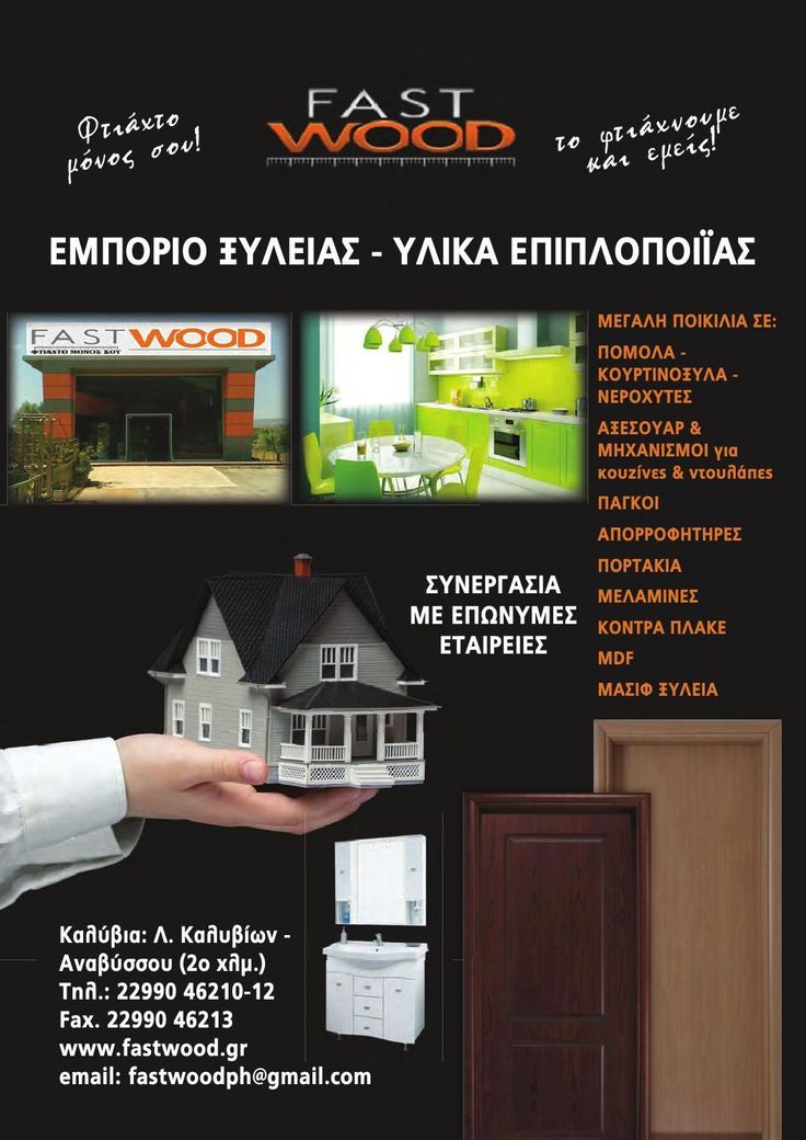 #ClippedOnIssuu from Σελίδες Σαρωνικός 2015 FAST WOOD