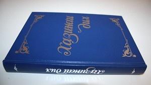 Tajik Language Christian Song Book / Tajiki Hymnal for Churches / Tajikistan