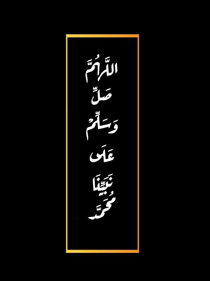 اللهم صل و سلم و بارك على نبينا محمد Islamic Art Hadith Sharif Hadith