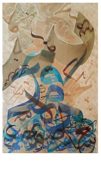 Arabic calligraphy - letters #arabiccalligraphy