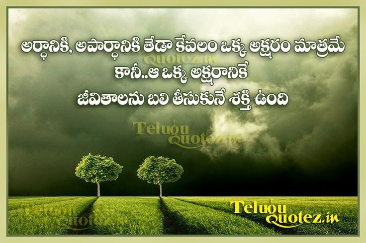 Teluguquotez.in: Telugu Quotes on Life