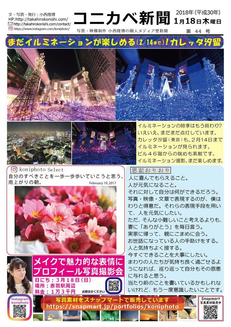 コニカベ新聞第44号です。イルミネーションの時季はもう終わり?いえいえ、まだまだ点灯しています。 カレッタ汐留( 東京)も、2月14日までイルミネーションが見られます。 http://takahirokonishi.com/2018/01/18/post-460/#more-460 コニカベ新聞は自分メディアのweb版壁新聞です。写真を通して、人やモノ、地域の魅力を伝えます。 次回は1月21日発行予定です。 #コニカベ新聞 #コニカベ #思記おりおり